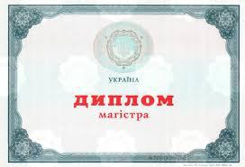 Купить диплом магистра в Киеве Украине Заказ диплома Купить диплом Магистра