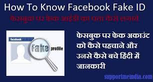 Puri Pata Kaise Ka Facebook Jankari Par Fake Id Lagaye