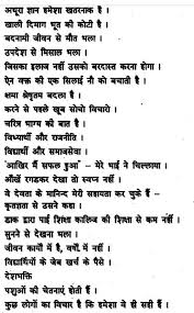 essay topics in hindi jpg the boy in the striped pyjamas essay plan