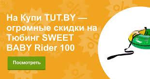 Купить <b>Тюбинг SWEET BABY Rider</b> 100 в Минске с доставкой из ...