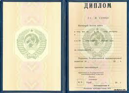 Диплом специалиста СССР  Специалист УССР