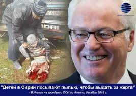 Россия считает постановочными видео химатаки в Сирии, - МИД РФ - Цензор.НЕТ 255