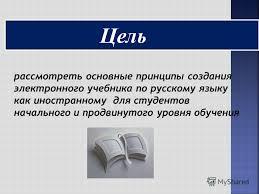 Презентация на тему Принципы создания электронного учебника по  2 рассмотреть основные принципы создания электронного