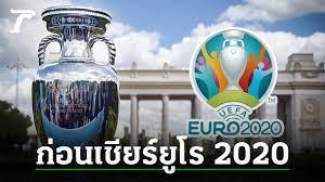 ยูโร 2020 กลุ่ม F