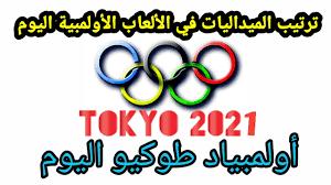 أولمبياد طوكيو 2021 اليوم،ترتيب الميداليات في الألعاب الأولمبية اليوم -  YouTube