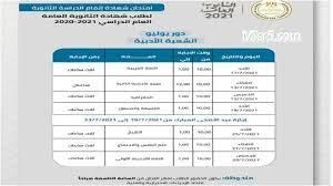جدول امتحانات ثانوية عامة إليك مواعيد امتحانات الشعبتين 2021