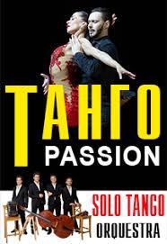 Tango <b>Passion</b> / Аргентинская <b>страсть</b> - балет в Сочи 2019 ...
