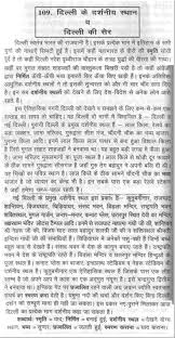essay on taj mahal my blog my pointers an essay on the tajmahal  essay on the journey to delhi in hindi