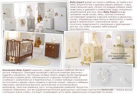 <b>Baby Expert Coccolo</b> комната для новорожденного - купить в ...