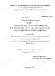 Диссертация на тему Идентификация свойств стохастических  Диссертация и автореферат на тему Идентификация свойств стохастических информационных потоков научная