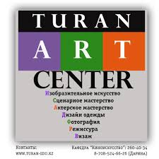 Университет Туран   24 2018