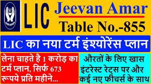 Lic Jeevan Amar Premium Details In Hindi Lic New Term Plan Jeevan Amar Table No 855