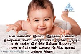 Mother Teresa Quotes In Tamil Oruthuli Quotes