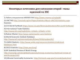 Экономика зарубежных стран online presentation  Некоторые источники для написания второй главы курсовой по ЭЗС