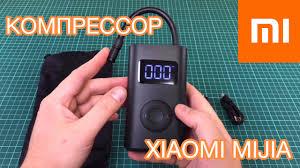 Компрессор <b>Xiaomi Mijia Electric Pump</b> с AliExpress - YouTube
