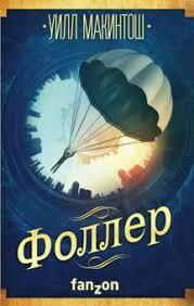 """Книга: """"<b>Фоллер</b>"""" - Уилл <b>Макинтош</b>. Купить книгу, читать рецензии ..."""