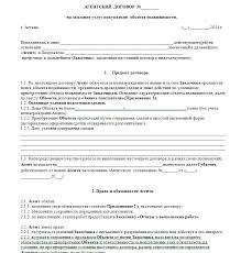 Агентский договор на поиск клиентов от своего имени