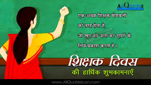 Best Of Quotes On Teacher In Hindi Mesgulsinyali