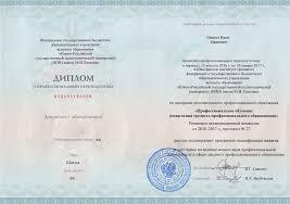 Диплом о профессиональном образовании на Содержащих надписи заочное среднее специальное образование в москве Регистрационный номер и Дата выдачи соответственно регистрационный номер и дата