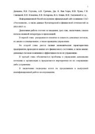 Управление денежными потоками ОАО Ростелеком Дипломная Дипломная Управление денежными потоками ОАО Ростелеком 5