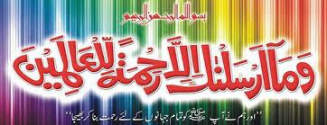 prophet muhammad as mercy for mankind wamaarsalnakaillarahmatanlil alameen wama arsalnaka illa rahmat