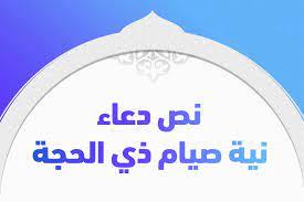 نص دعاء نية صيام ذي الحجة وهل يجوز الجمع بين أيام القضاء والتطوع؟ - تريندات
