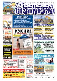 """Братская ярмарка"" N45 от 6 ноября 2015 by Газеты Поехали ..."