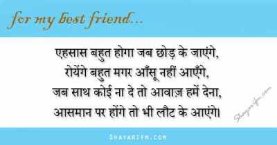 shayari for friends in hindi