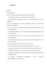 Особенности и последовательность аудиторской проверки учета  Особенности и последовательность аудиторской проверки учета основных средств диплом 2011 по бухгалтерскому учету и аудиту скачать