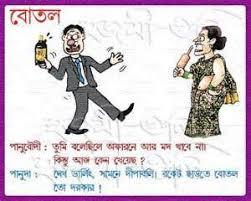 bengali funny pics bengali jokes bengali edy bengali humour