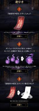 パズドラ 陰陽 省 の 呪符
