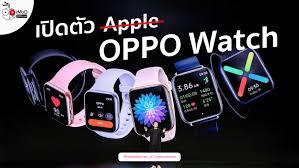 เปิดตัว OPPO Watch ใหม่ มาชมสเปคและจุดเด่นว่ามีอะไรใหม่บ้าง