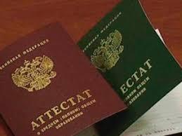 Архивы Аттестат купить в Новосибирске Дипломы Новосибирск Аттестат купить в Новосибирске