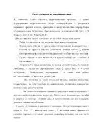 Отчет по психолого педагогической практике docsity Банк Рефератов Отчет по психолого педагогической практике