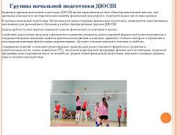 Презентация по физической культуре на тему Волейбол в школе  Группы начальной подготовки ДЮСШ Занятия в группах начальной подготовки ДЮСШ