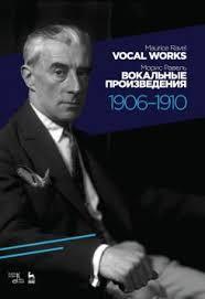 <b>Вокальные произведения</b>. 1906-1910. Ноты. 1-е изд ...