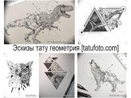 эскизы тату геометрия коллекция рисунков особенности советы