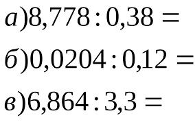 Проверочная работа по теме Умножение и деление десятичных дробей  hello html m5e2f3afd gif