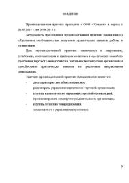 Отчет о прохождении производственной практики менеджмента на  Отчёт по практике Отчет о прохождении производственной практики менеджмента на примере ООО