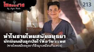 ทำไมชายไทยสมยอยธยา มกนยมฝงลกปดไวทอวยวะเพศ ไทยกระจาง