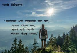 Success Motivational Images In Marathi Motivational Quotes