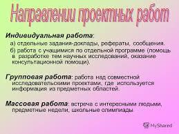 Презентация на тему Цели и задачи воспитания Формирование  6 Индивидуальная