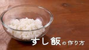 すし飯 レシピ