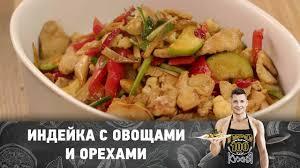 Рецепт индейки с овощами и орехами | ПроСто кухня - YouTube