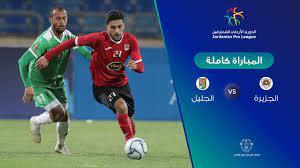 مباراة الجزيرة والجليل | الدوري الأردني للمحترفين - YouTube