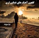 Image result for ‫اهنگ لری جوان ناکام‬‎