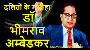 dr bhim rao ambedkar biography in hindi