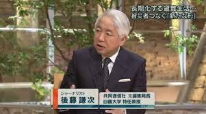 報道 ステーション 後藤