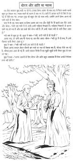 essays about peace co short story of the greatness of patience and peace in hindi