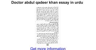 doctor abdul qadeer khan essay in urdu google docs